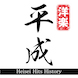 Heisei Hits History mixed by DJ NANA