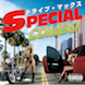 ドライブ・マックス -SPECIAL COMBO-