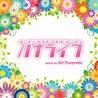オールミックスクラブ パーティ 「ハナライフ」 mixed by DJ Tsuyoshi