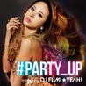 #PARTY_UP<br>mixed by DJ FUMI★YEAH!