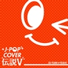 J-POP COVER伝説 V<br>mixed by DJ FUMI★YEAH!