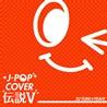 J-POP COVER伝説 V<br>mixed by DJ FUMI★YEAH!