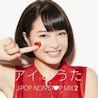 アイのうた J-POP NON STOP MIX.2 → mixed by DJ FUMI★YEAH!